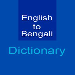 bengali to english dictionary free download full version for windows xp download english to bengali dictionary for pc