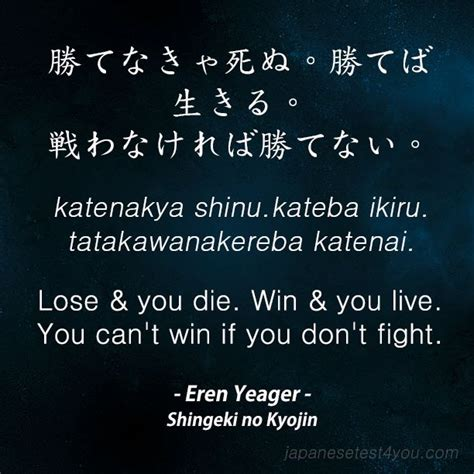 Best Anime Quotes Japanese