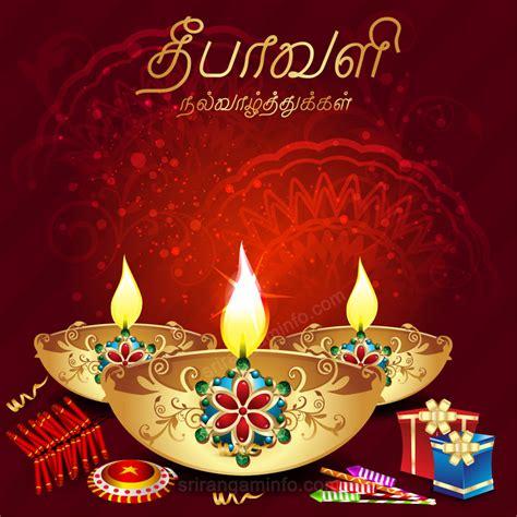 Calendar 2018 Deepavali Deepavali Greetings In Tamil 2017
