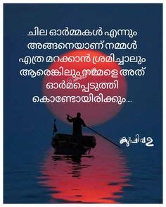 Quotes About Flowers In Malayalam