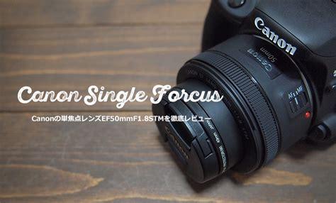 Canon Ef 50mm F1 8 Stm canonの単焦点レンズef 50mm f1 8 stm実写レビュー ソライロマグ