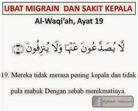 ayat ayat cinta 2 kepala bergetar theakmalcikmat ayat suci al quran bagi menyembuhkan sakit