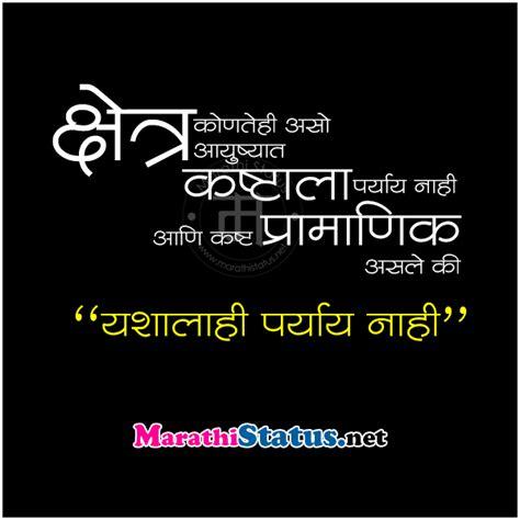 watsapp new life suvichar marathi suvichar quotes status images 187 1 marathi