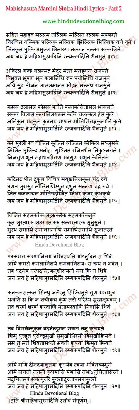 maruti stotra marathi mp3 sanskrit devotional songs stotra lyrics autos post