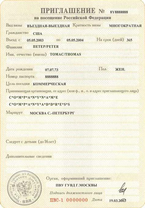Invitation Letter For Visa Russia zoom in