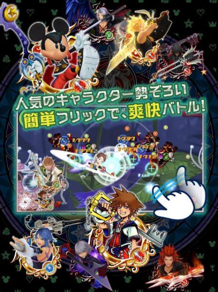 kingdom hearts apk kingdom hearts union χ cross android apk v2 0 0 mega