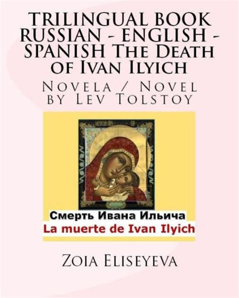 libro the death of ivan trilingual book russian english spanish the death of ivan ilyich novela novel by lev