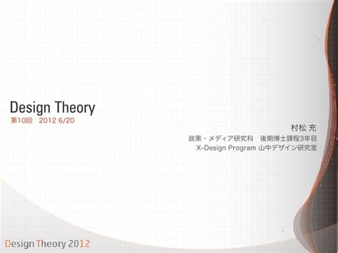 design theory definition sfc design theory 2012 6 20
