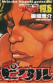 my anime list baki hanma baki 10 5 gaiden pickle of ogre 10 5 pickle