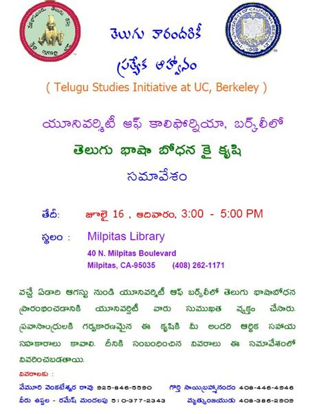 Appraisal Letter Meaning In Telugu invitation meaning in telugu images invitation sle