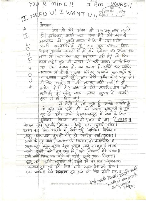 images of love letter in hindi real hindi love letter www pixshark com images