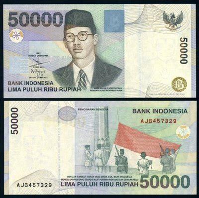 ada sesuatu di uang pecahan 50 ribu lama alfinarifin