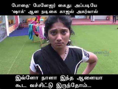 bigg boss tamil images memes