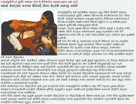 lankawe kello kollo hukana darshana hukana photo new calendar template site