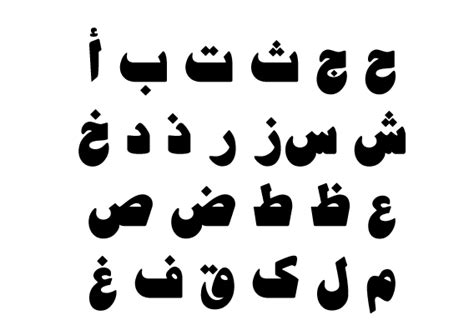 design font arabic 34 free arabic fonts available for download