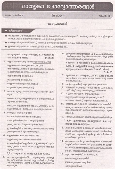 Kerala Mba 2014 Syllabus by Sle Question Papers For Class 10 Kerala Syllabus