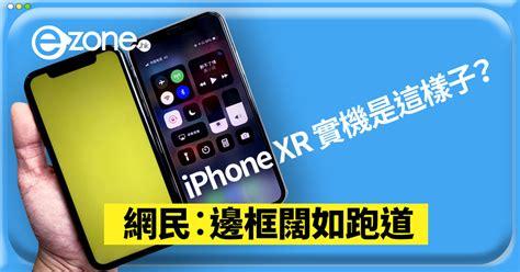 iphone xr 實機是這樣子 網民 邊框闊如跑道 ezone hk 科技焦點 iphone d180928