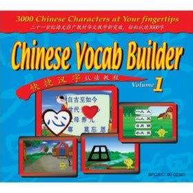 Vocab Builder Belajar Mandarin vocab builder volume 1