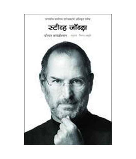 the exclusive biography of steve jobs steve jobs the exclusive biography buy steve jobs the