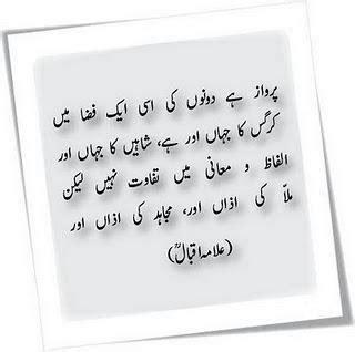 allama iqbal poetry   urdu shairy   urdu ghazals   fantasy