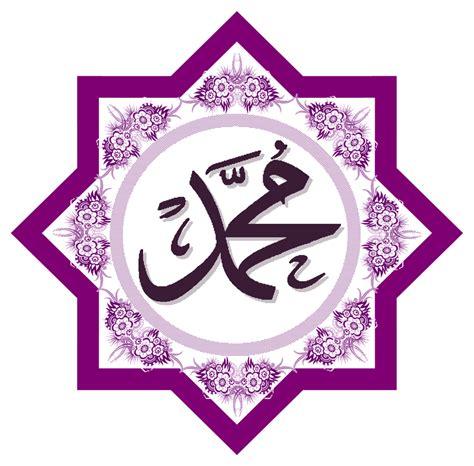 Kaligrafi By Kaligrafi T M gambar mewarnai kaligrafi allah dan muhammad image gallery