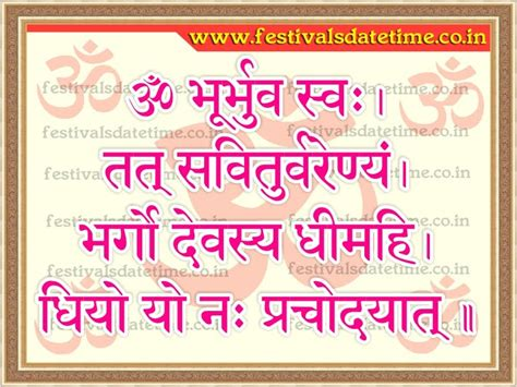 gayatri mantra  hindi photo