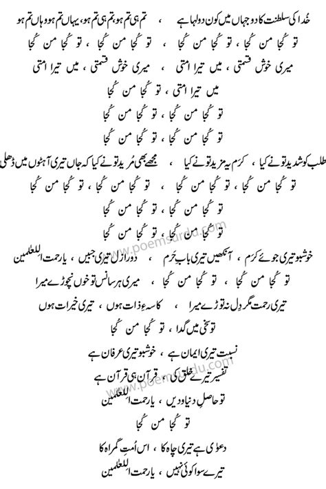 Nazria Pakistan Essay In Urdu by Tu Kuja Kuja Mp3 Owais Raza Qadri With Naat Urdu Lyrics