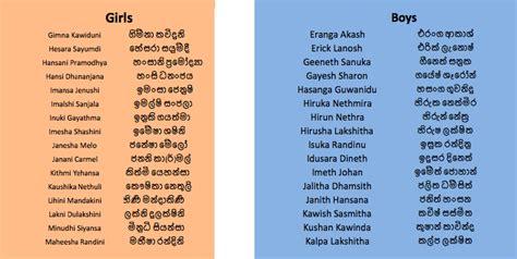 biography meaning in sinhala sinhala baby names babata namak sinhala names
