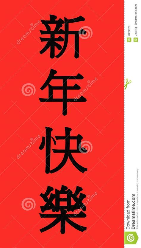 chinese  year banner  royalty  stock image image