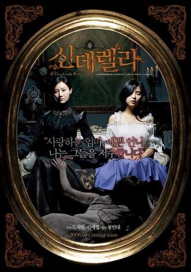 film cinderella korea cinderella korean movie 2006 신데렐라 hancinema the