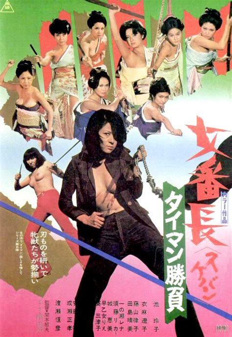 film mandarin gangland boss 60 best pinku eiga images on pinterest japanese poster