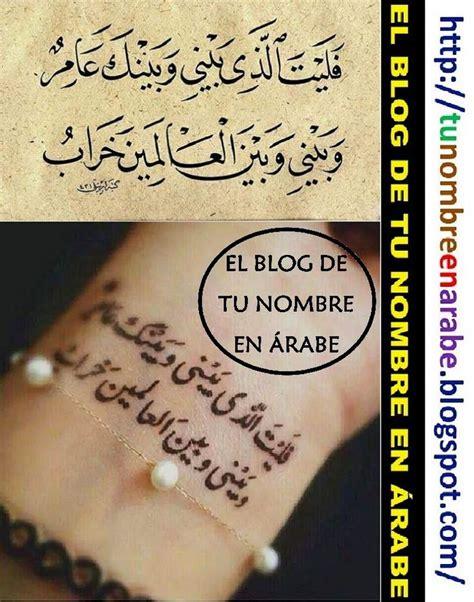 arabe mas nombres en arabe para tatuajes newhairstylesformen2014 com m 225 s de 25 ideas incre 237 bles sobre tatuajes con letras