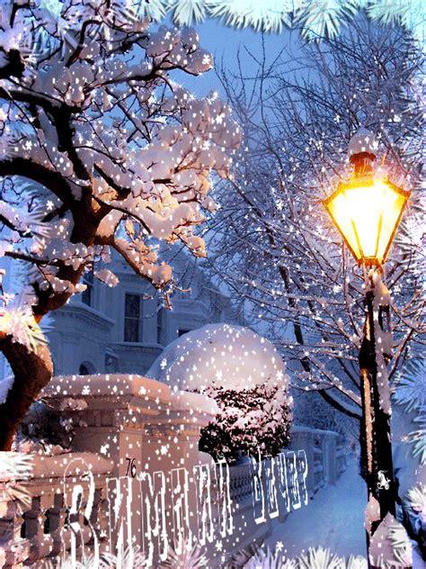 imagenes de navidad reales зимний вечер зима картинки gif галерейка