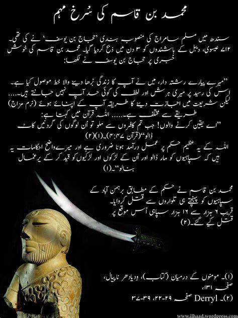 biography muhammad bin qasim bin qasim aur tareekh e islam bin qasim and islamic