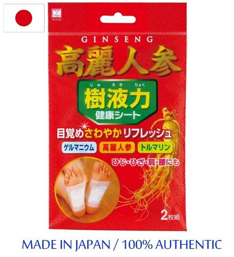 Japanese Detox by Best Japanese Detox Foot Pads High Quality Product