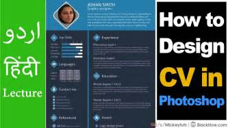 How To Create Professional Curriculum Vitae Cv In Photoshop Urdu Hindi Tutorial Youtube How To Create A Template In Photoshop