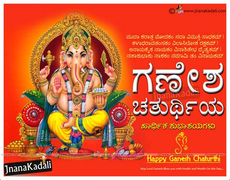 best new kavanagal kannad full hd lmages www com ganesh chaturthi 2016 greetings quotes wishes in kannada