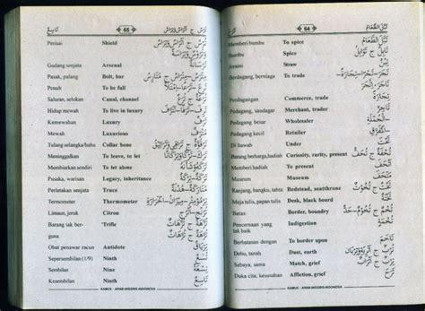 Kamus 3 Bahasa Inggris Indonesia Arab kamus arab inggris indonesia nonosoft khot 3