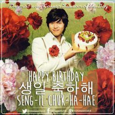 download mp3 happy birthday korean 1000 images about korean on pinterest learn korean