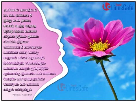 S Day Quotes In Tamil Women S Day Images In Tamil Tamil Linescafe