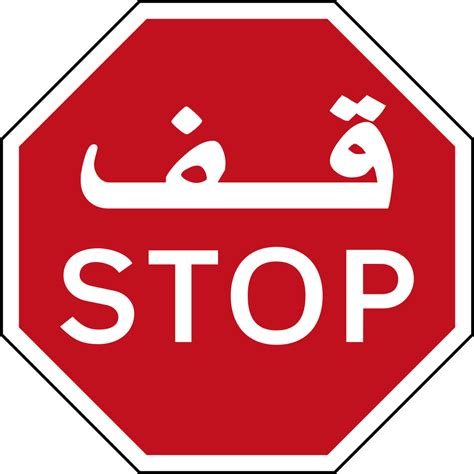 Stop From On file stop sign united arab emirates svg