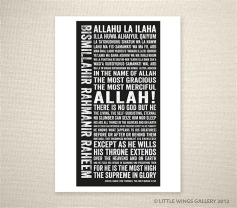 printable version of ayatul kursi ayatul kursi modern islamic typography art print