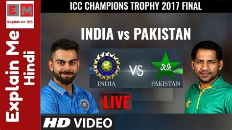 live cricket match on mobile india v s pakistan live cricket match on mobile