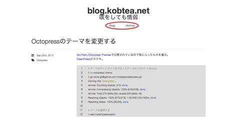 jekyll themes octopress octopressのテーマを変更する kobtea net