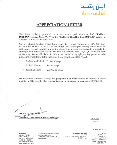 appreciation letter to project team awards achievements the sendan
