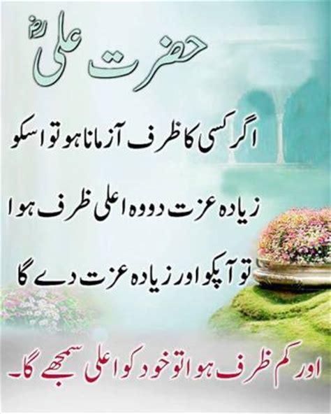 hazrat ali ra quotes islamic & religious images & photos