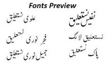 design urdu font urdu font alphabet urdu alphabet pinterest fonts