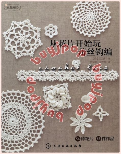 pattern in japanese language chinese japanese craft pattern book crochet lace doily