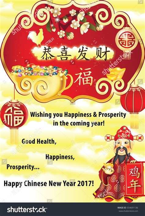 new year congratulation text printable new year 2017 greeting stock illustration 554691136