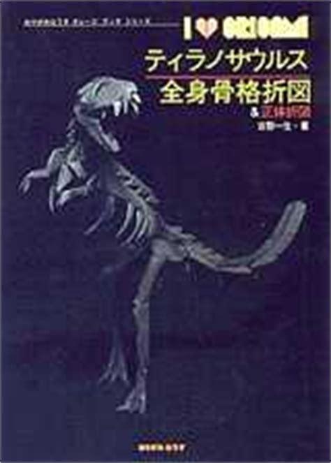 origami skeleton of a tyrannosaurus rex by issei yoshino